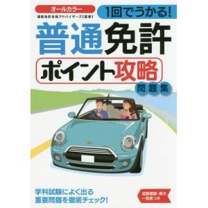1回でうかる!普通免許ポイント攻略問題集 NAGAOKA運転免許シリーズ 運転免許合格アドバイザーズ その他 の商品画像|ナビ