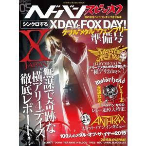 """ヘドバン・スピンオフ シンクロするXDAYとFOX DAY! ダブル""""メタル""""ウェンブリー準備号 (..."""