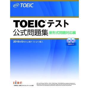 【ゆうメール利用不可】TOEIC テスト 公式問題集 新形式問題対応編/EducationalTestingService/著(単行本・ムック)|neowing