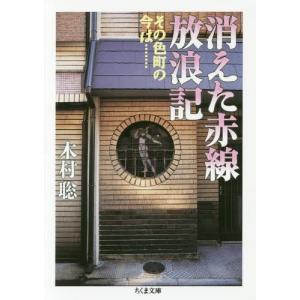 戦後間もない昭和21年に定められ、かつて日本のいたるところにあった「赤線」は昭和33年に廃止された。...
