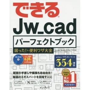 【ゆうメール利用不可】できるJw_cadパーフェクトブック困った!&便利ワザ大全/稲葉幸行/著 でき...