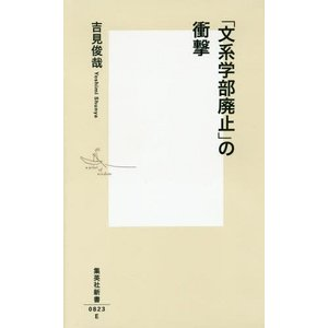 大学論の第一人者による緊急提言!大学は、何に奉仕すべきか?迷走した廃止論争の真相と、日本を救う知の未...