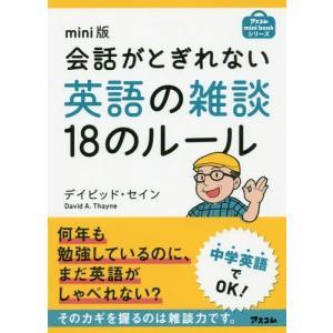 あらたに勉強しなくても英語がどんどん話せて英語力がみるみるアップする!おさえておきたい英語の雑談18...