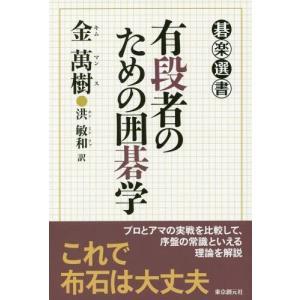 有段者のための囲碁学 (碁楽選書)/金萬樹/著 洪敏和/訳