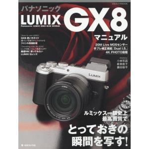 【送料無料選択可】パナソニックLUMIX GX8マニュアル (日本カメラMOOK)/日本カメラ社