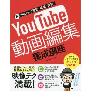 【送料無料選択可】iPhoneで撮影・編集・投稿YouTube動画編集養成講座/SHIN-YU/著