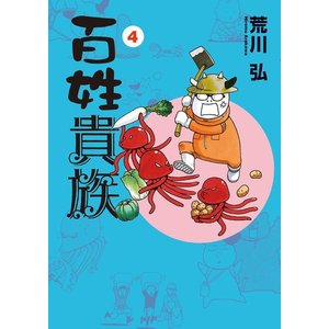 [本/雑誌]/百姓貴族 4 (ウィングスコミックス)/荒川弘/著(コミックス)