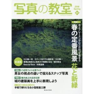 【送料無料選択可】写真の教室  64 (日本カメラMOOK)/日本カメラ社