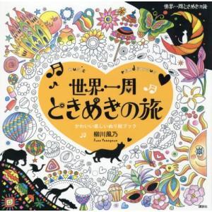 世界一周ときめきの旅 music rendezvous かわいい楽しいぬり絵ブック/柳川風乃/著