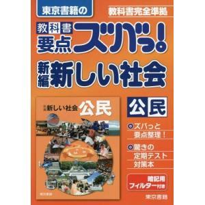 教科書要点ズバっ!新編新しい社会公民 東京書籍の/東京書籍