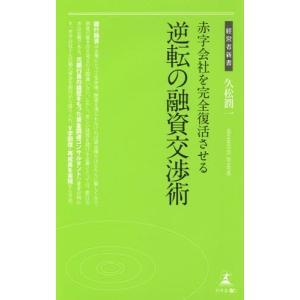赤字会社を完全復活させる逆転の融資交渉術 (経営者新書)/久松潤一/著|neowing