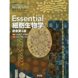 【ゆうメール利用不可】Essential細胞生物学 / 原タイトル:Essential cell biology 原著第4版の翻訳/中村桂子/監訳 松
