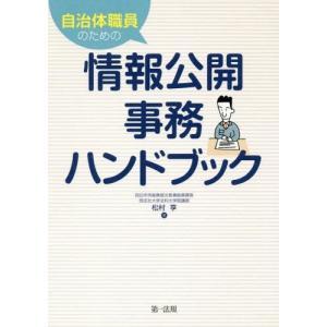 【送料無料選択可】自治体職員のための情報公開事務ハンドブック/松村享/著