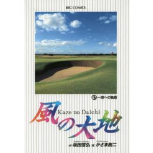風の大地 67 (ビッグコミックス)/坂田信弘/作 かざま鋭二/画(コミックス)