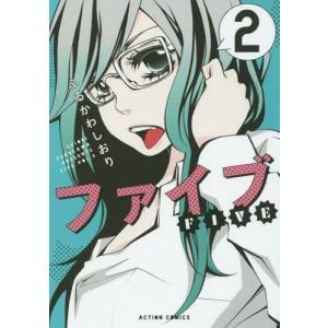 ファイブ 2 (アクションコミックス)/ふるかわしおり/著(コミックス)