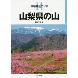 【送料無料選択可】山梨県の山 (分県登山ガイド)/長沢洋/著