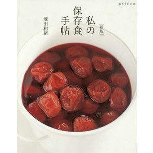【送料無料選択可】私の保存食手帖 (ESSEの本)/飛田和緒...