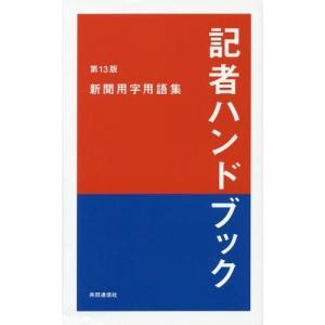 [本/雑誌]/記者ハンドブック 新聞用字用語集/共同通信社/編著 neowing