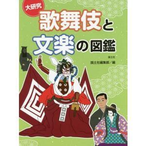 ※ゆうメール利用不可※歌舞伎と文楽は日本を代表する芝居です。江戸時代から現代まで、文学や美術をはじめ...