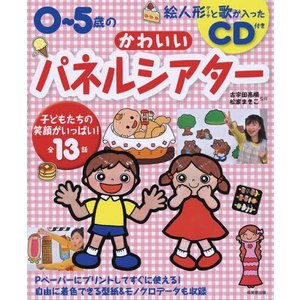 [本/雑誌]/0〜5歳のかわいいパネルシアター/古宇田亮順/監修 松家まきこ/監修
