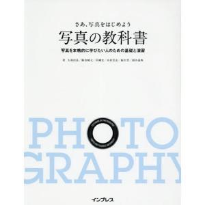 【送料無料選択可】さあ、写真をはじめよう写真の教科書 写真を本格的に学びたい人のための基礎と演習/大和田良/〔ほか〕著 デジタルカメラマガジン編集部/