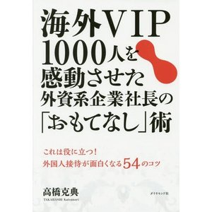 【送料無料選択可】海外VIP1000人を感動させた外資系企業...