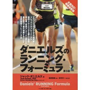 【送料無料選択可】ダニエルズのランニング・フォーミュラ / 原タイトル:Daniels' Running Formula 原著第3版の翻訳/ジャック・