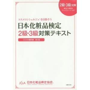 日本化粧品検定2級・3級対策テキスト コスメの教科書 コスメコンシェルジュを目指そう/日本化粧品検定...