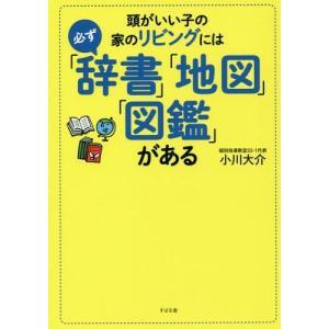 頭がいい子の家のリビングには必ず「辞書」「地図」「図鑑」がある/小川大介/著