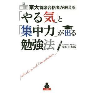 京大首席合格者が教える「やる気」と「集中力」が出る勉強法/粂原圭太郎/著