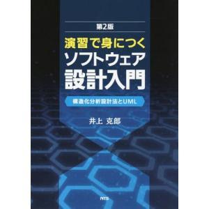 [本/雑誌]/演習で身につくソフトウェア設計入門 構造化分析設計法とUML/井上克郎/著