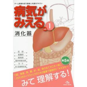 【送料無料選択可】病気がみえる vol.1/医療...の商品画像