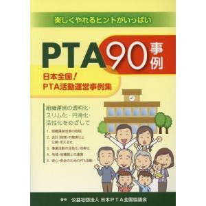 PTA90事例 日本全国!PTA活動運営/日本PTA全国協議会/著