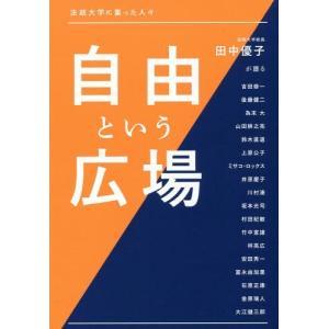 自由という広場-法政大学に集った人々-/田中優子/著
