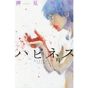ハピネス 3 (週刊少年マガジンKC)/押見修造/著(コミックス)