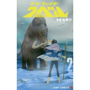 フードファイタータベル 2 (ジャンプコミックス)/うすた京介/著(コミックス)
