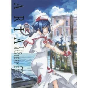 [書籍とのゆうメール同梱不可]/[本/雑誌]/ARIA 完全版 ARIA The MASTERPIE...