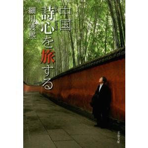 中国 詩心を旅する (文春文庫)/細川護熙/著(文庫)