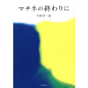【ゆうメール利用不可】マチネの終わりに/平野啓一郎/著