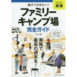 [本/雑誌]/親子で行きたい!ファミリーキャンプ場完全ガイド 関西/ストア/著