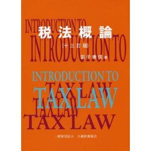 【送料無料選択可】税法概論/図子善信/著