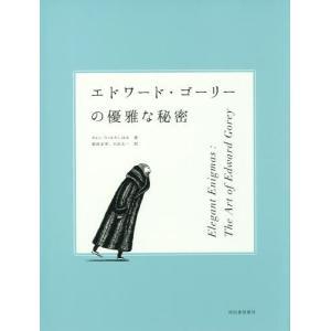 2000年のゴーリー没後、各国を巡回した原画展を初めて日本で展示する「エドワード・ゴーリーの優雅な秘...