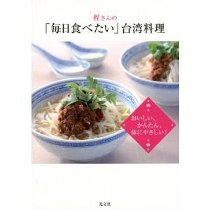 台湾料理の第一人者が、今晩のおかずから家飲みのおつまみまで、やさしくやさしく教えます。