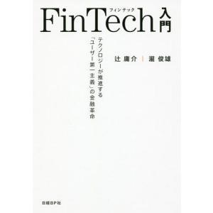 FinTech入門 テクノロジーが推進する「ユーザー第一主義」の金融革命/辻庸介/著 瀧俊雄/著