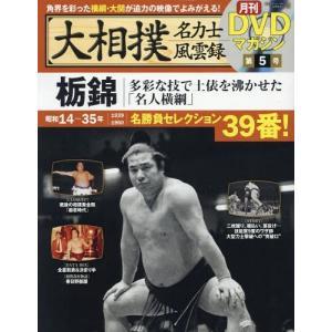 大相撲名力士風雲録 5 分冊百科シリーズ ベースボール・マガジン社の商品画像|ナビ