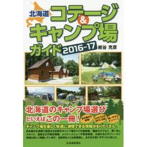 北海道のキャンプ場選びといえばこの一冊!キャンプ場を楽しく快適に満喫できる情報がもりだくさん。きめ細...
