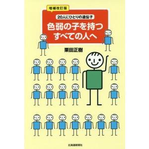 [本/雑誌]/色弱の子を持つすべての人へ 20人にひとりの遺伝子/栗田正樹/著 岡部正隆/監修