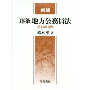 【ゆうメール利用不可】逐条地方公務員法/橋本勇/著