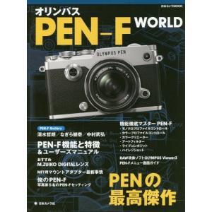 【送料無料選択可】オリンパス PEN-F WORLD (日本カメラMOOK)/日本カメラ社