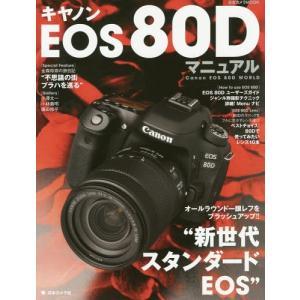 【送料無料選択可】キヤノンEOS80Dマニュアル (日本カメラMOOK)/日本カメラ社